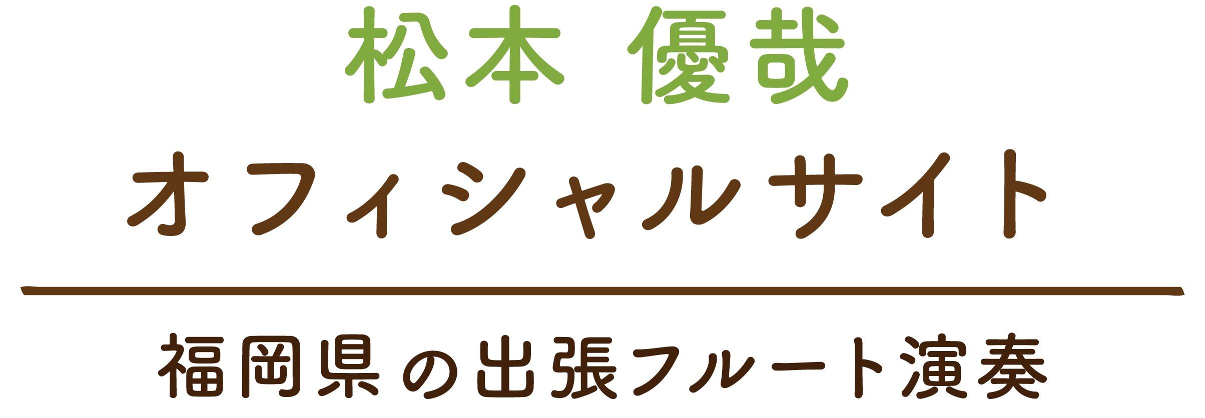 福岡県北九州市を拠点にしておりますが、ご依頼がございましたら他県でも出張演奏が可能です。