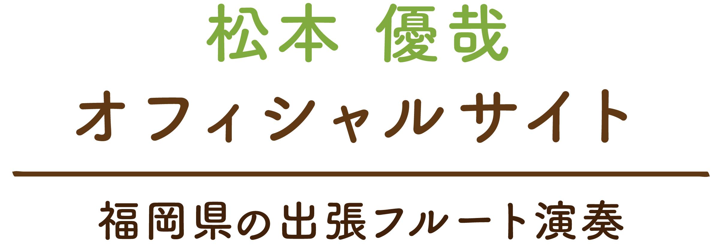 松本優哉 オフィシャルサイト